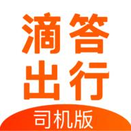 滴答出行司机版app下载 6.9.0