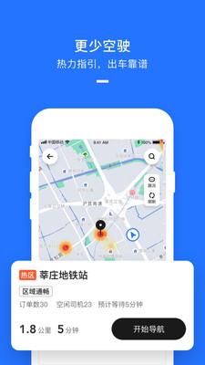 美团打车司机端app下载