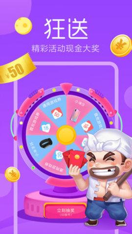 快游戏app手机版