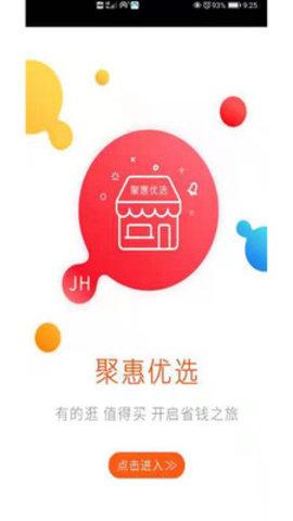 聚惠优选app