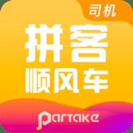 顺风车司机端app下载安装 6.5.5
