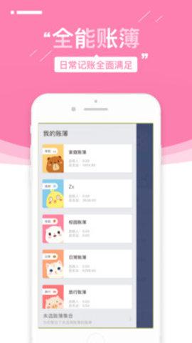 可萌记账app最新版下载