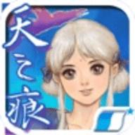 轩辕剑叁外传天之痕ios免费下载 3.3.10
