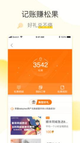 松鼠记账app官方版ios下载