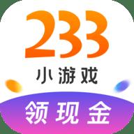 233小游戏下载安装正版 v2.29.4.6