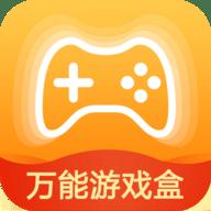 万能游戏盒子官方版 8.2.5