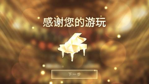 钢琴师ios下载