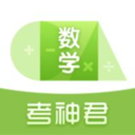 高中数学app安卓最新版 2.8.6