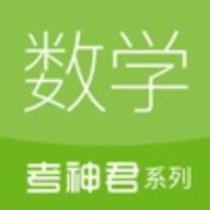 高中数学app官方苹果版 1.0