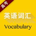 高考英语词汇app安卓版 2.67.024