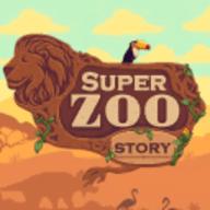 超级动物园故事游戏下载安卓版
