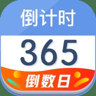 数飞倒计时安卓版 v3.25.0