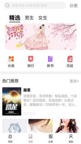 热门网络小说app下载