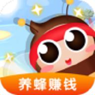 我要养蜜蜂红包版 v1.0