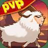 羊羊保卫战 v1.0.0