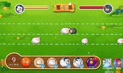 羊羊保卫战无限金币