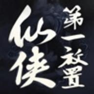 仙侠第一放置ios下载 4.5