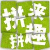 拼来拼趣ios下载 3.1