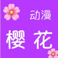 樱花动漫app苹果版 v1.1