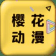 樱花动漫手机官方版 v3.61.00