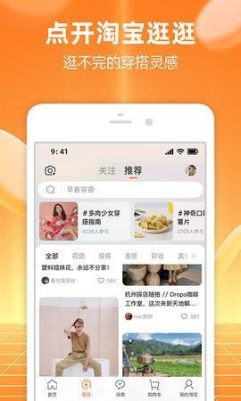 淘宝网官方网站淘宝app