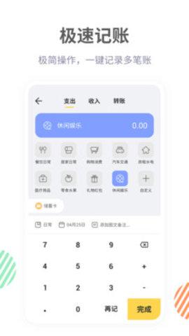 記賬鴨app破解版