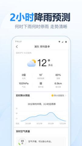 天氣預報官方免費版APP