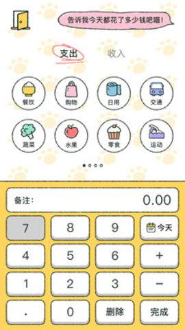 喵喵记账app安卓版