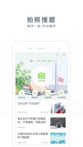 阿凡题搜题app安卓版