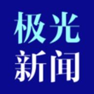 极光新闻app官网版 2.8.2