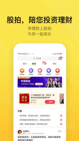 股拍app官网版