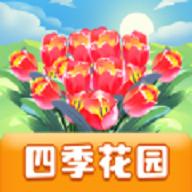 四季花园游戏红包版 v1.0