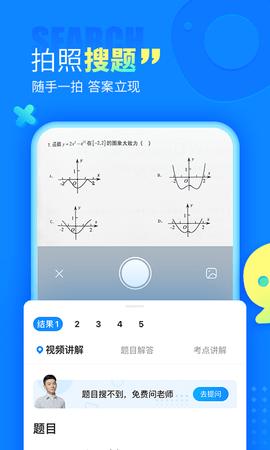 作业帮app拍照搜题