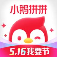 騰訊小鵝拼拼購物平臺 v1.0.3.1012