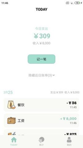 青子记账最新版