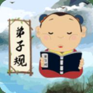弟子规儿童启蒙安卓版 8.7.8