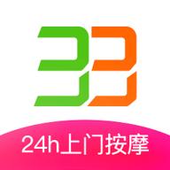 33上门按摩官方版 v1.7.4