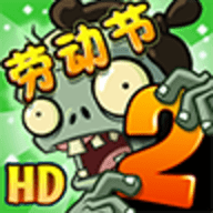 植物大戰僵尸破解版2無限鉆石中文版 v2.6.4