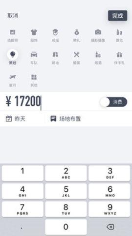 闪电记账app专业版