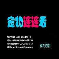 经典宠物连连看安卓版下载 v3.26.00