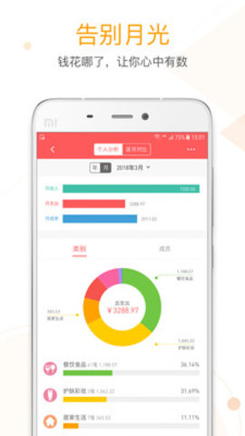 微记账app最新免费版