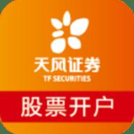 天风股票开户app官方版 2.6.1