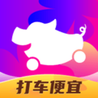 花小猪打车乘客端 v1.2.18