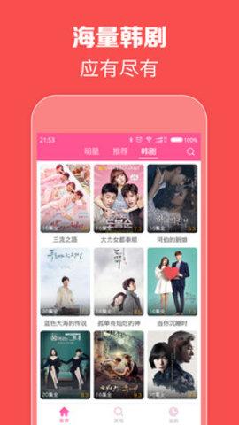 韩剧tv苹果版