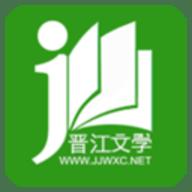 晋江文学城手机版官网APP 5.5.4