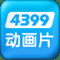 4399动漫网手机版app v3.66.00