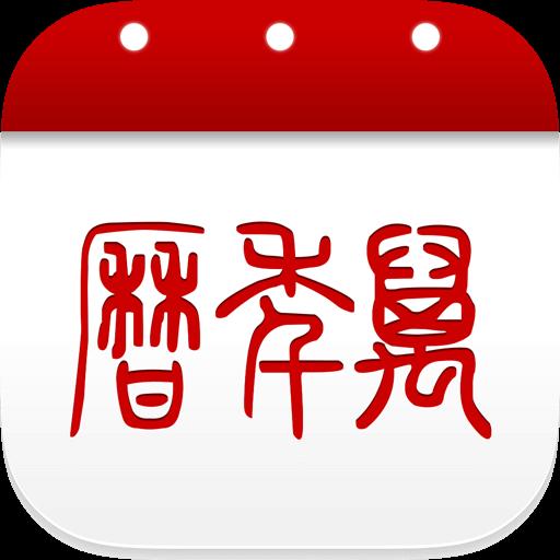 日历app无广告版 v5.3.1