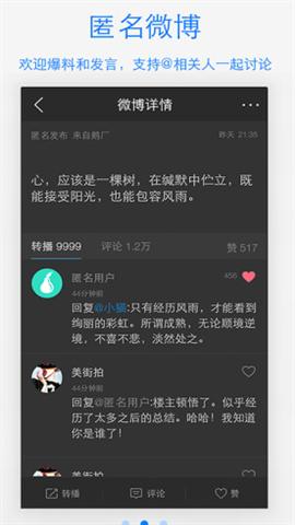 騰訊微博2021