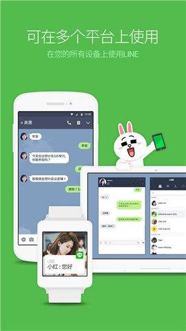 LINE聊天软件官方版