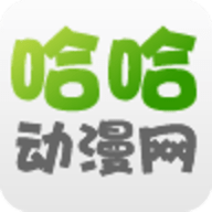 哈哈动漫app在线观看 v0.0.1